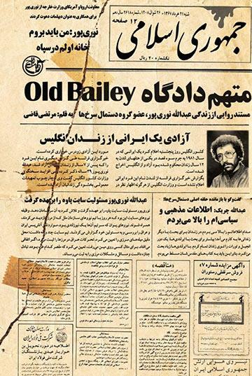 متهم دادگاه Old Bailey