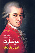 موتسارت؛ تصویر یک نابغه