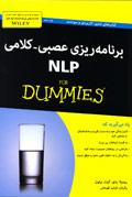 برنامهریزی عصبی-کلامی For Dummies