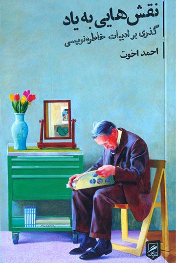 نقشهایی به یاد: گذری بر ادبیات خاطرهنویسی