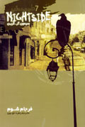 فرجام شوم (مجموعه نایت ساید - کتاب 7)