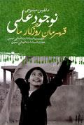 نوجود علی: قهرمان روزگار ما