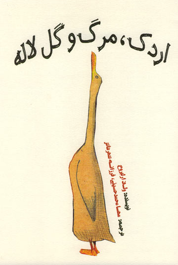 اردک، مرگ و گل لاله