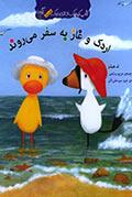 اردک و غاز به سفر میروند