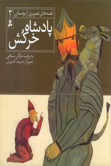 پادشاه خرکش (قصههای تصویری از بوستان 3)