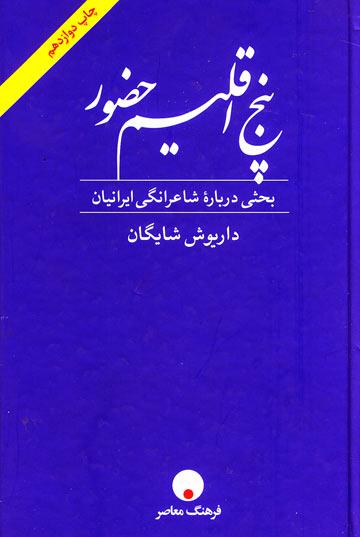 پنج اقلیم حضور: بحثی دربارهی شاعرانگی ایرانیان