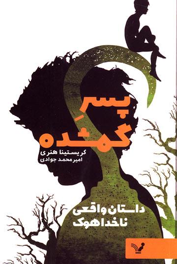 پسر گمشده: داستان واقعی ناخدا هوک