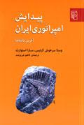 پیدایش امپراتوری ایران (آخرین یافتهها)
