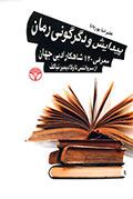 پیدایش و دگرگونی رمان: معرفی 120 شاهکار ادبی جهان