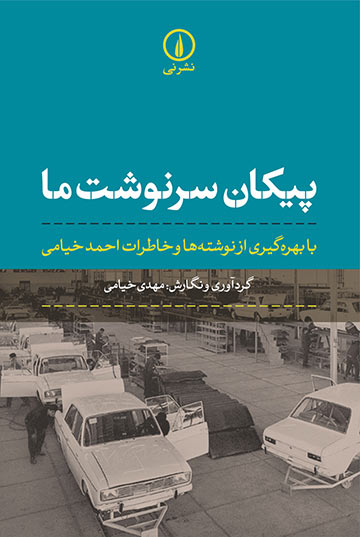 پیکان سرنوشت ما: با بهرهگیری از نوشتهها و خاطرات احمد خیامی