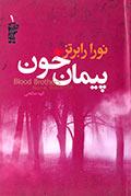 پیمان خون (سهگانه هفت روز شوم - کتاب اول)