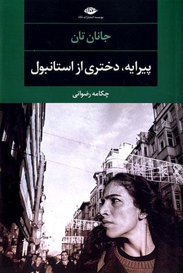 پیرایه، دختری از استانبول
