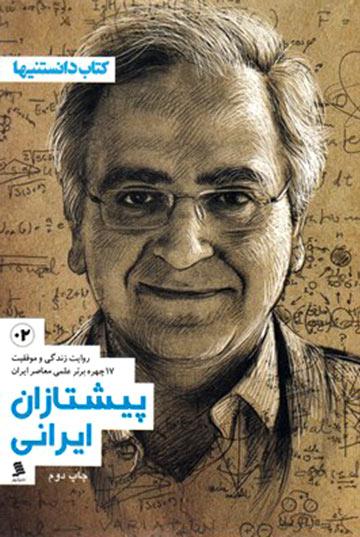 پیشتازان ایرانی: روایت زندگی و موفقیت چهرههای برتر علمی معاصر ایران (جلد دوم)