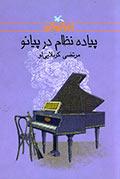 پیادهنظام در پیانو