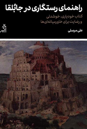 راهنمای رستگاری در جابلقا: کتاب خودیاری، خوشدلی و رضایت برای خاورمیانهایها