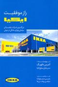 راز موفقیت ایکیا (بزرگترین شرکت زنجیرهای مبلمان و لوازم خانگی در جهان)