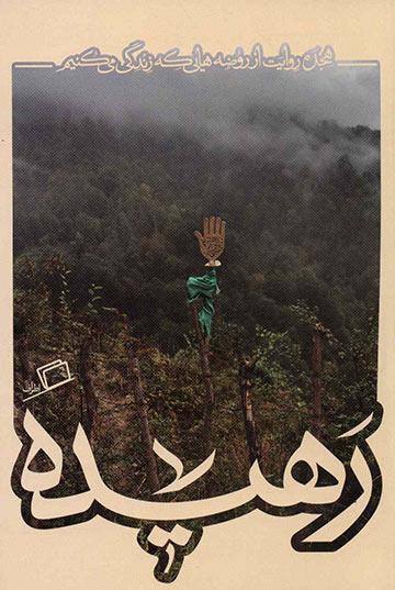 رهیده: هجده روایت از روضههایی که زندگی میکنیم