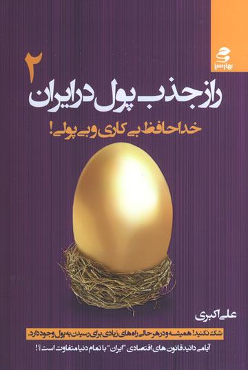 راز جذب پول در ایران 2: خداحافظی بیکاری و بیپولی!