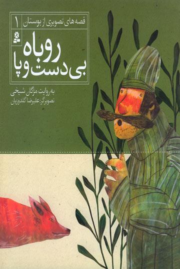 روباه بی دست و پا (قصههای تصویری از بوستان 1)