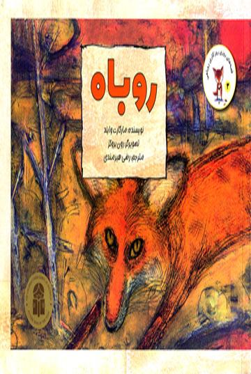 روباه (روزی روزگاری روباهی)