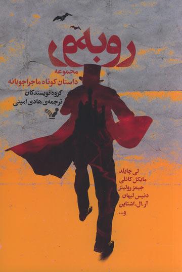 روبهرو: مجموعه داستان کوتاه ماجراجویانه