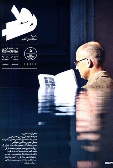مجله رود - شماره پنجم، پاییز 1399
