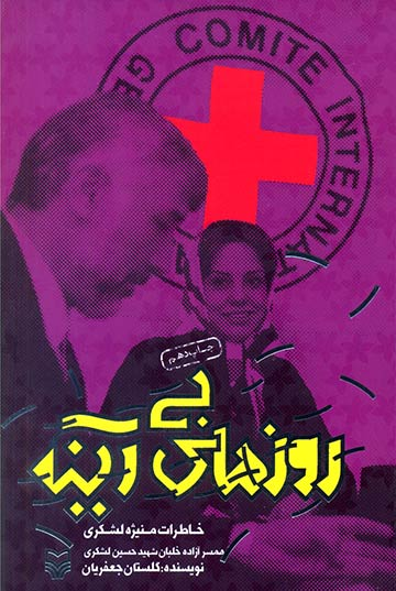 روزهای بیآینه؛ خاطرات منیژه لشکری، همسر آزاده خلبان حسین لشکری