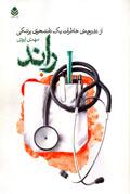 راند (از دفترچهی خاطرات یک دانشجوی پزشکی)