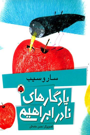 سار و سیب (یادگارهای نادر ابراهیمی)