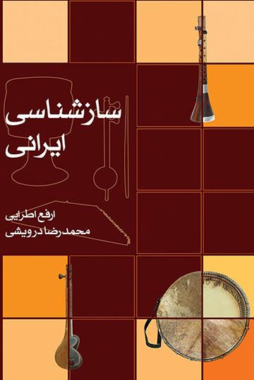 سازشناسی ایرانی