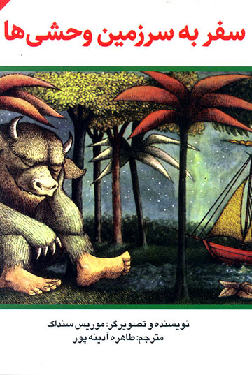سفر به سرزمین وحشیها
