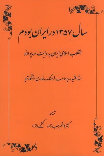 سال 1357 در ایران بودم: انقلاب اسلامی ایران به روایت موریو اونو