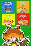 سنجاب ترسو (مجموعه 5 جلدی)