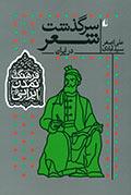 سرگذشت شعر در ایران (مجموعه فرهنگ و تمدن ایرانی - 1)