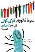 سرما نخوری کوتی کوتی (قصههای کوتی کوتی - کتاب دوم)