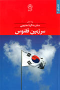 سرزمین ققنوس: سفر به کره جنوبی
