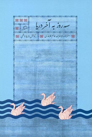 سه روز به آخر دریا: سفرنامه شاهزاده خانم قاجاری