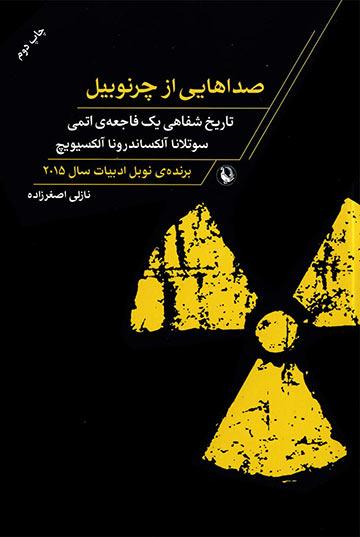 صداهایی از چرنوبیل: تاریخ شفاهی یک فاجعهی اتمی