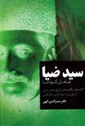 سید ضیا: عامل کودتا