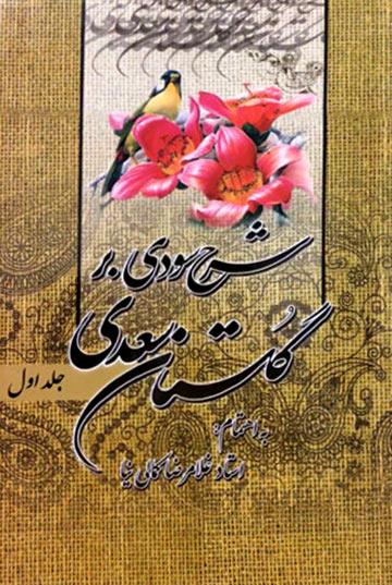 شرح سودی بر گلستان سعدی (ترجمه و شرح) (دوره سه جلدی)
