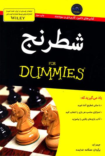 شطرنج For Dummies
