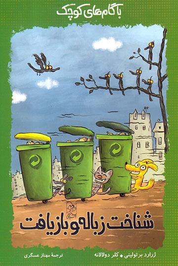 شناخت زباله و بازیافت