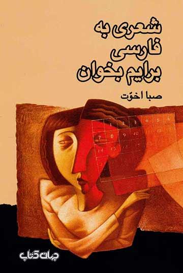 شعری به فارسی برایم بخوان