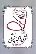 شوخیهای پزشکی