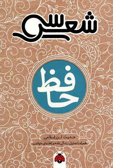 حافظ (مجموعه سی شعر)