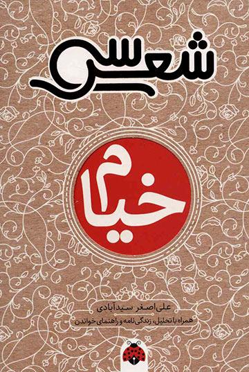 خیام (مجموعه سی شعر)