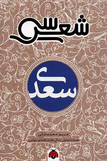 سعدی (مجموعه سی شعر)