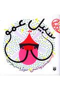"""سبیل عمو (مجموعه """"قصهای که دوستش دارم"""")"""