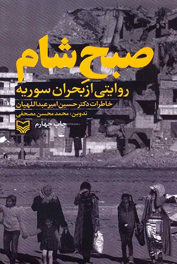 صبح شام: روایتی از بحران سوریه (خاطرات دکتر حسین امیرعبداللهیان)