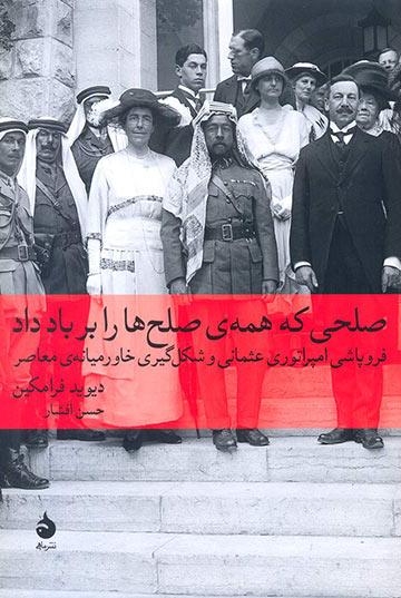 صلحی که همهی صلحها را بر باد داد: فروپاشی امپراتوری عثمانی و شکلگیری خاورمیانه معاصر